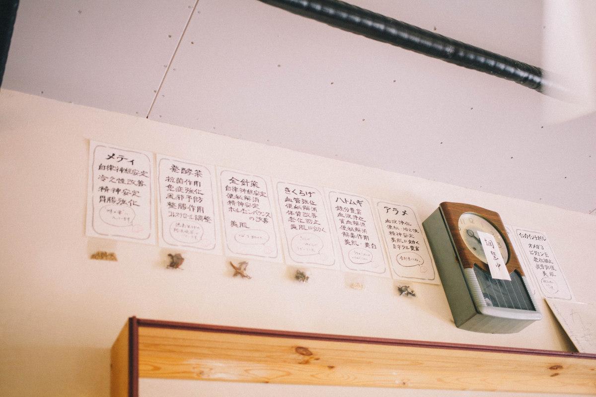 代々木上原 按田餃子 メニューに使われる具材の効能
