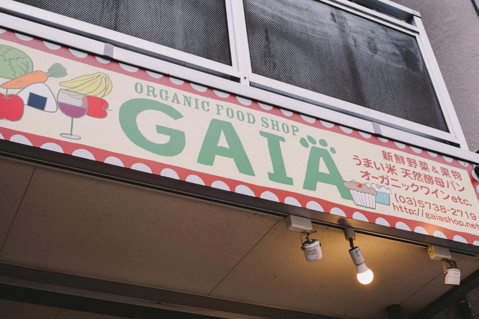 オーガニックフードショップ GAIA 代々木上原店 看板