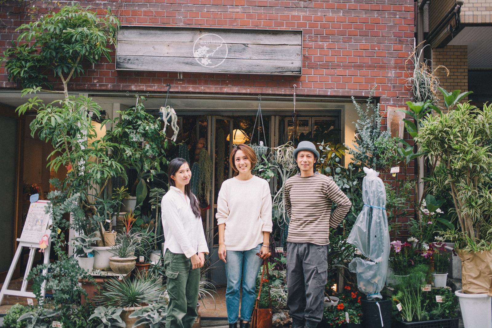 代々木上原の花屋「ムギハナ」オーナーご夫妻と和田明日香さん