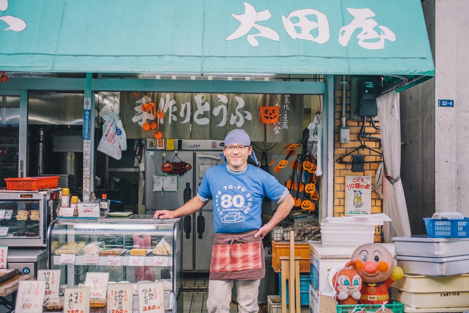 太田屋豆腐店