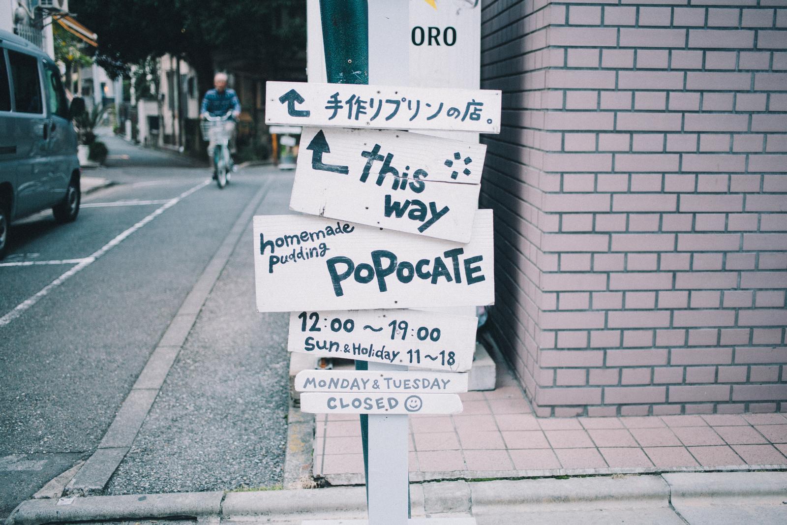 プリン好きが集ってできた、手作りプリンの専門店「POPOCATE」 地蔵通りからの看板