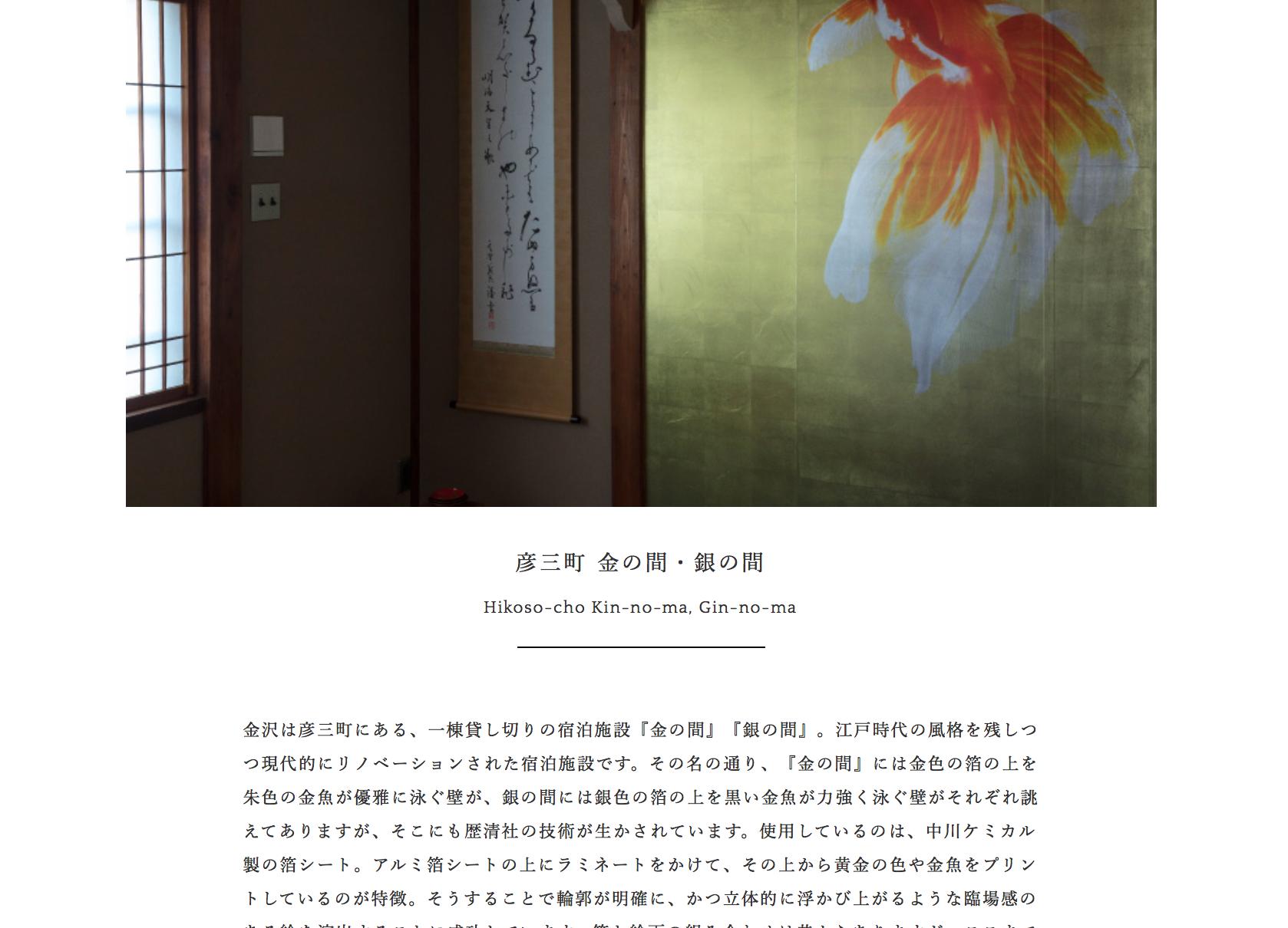 広島にある100年以上続く金箔の会社 歴清社
