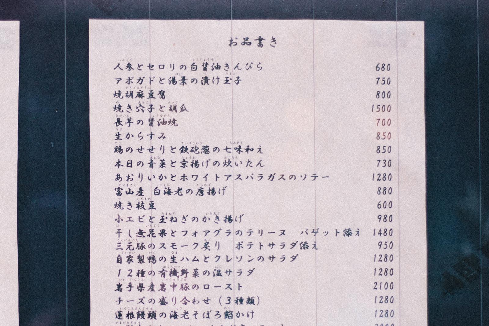 代々木上原,wasabi,わさび,日本酒,ワイン,焼胡麻豆腐