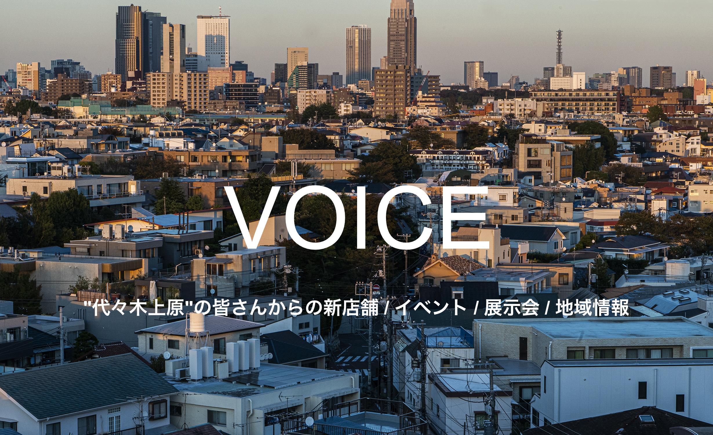 "VOICE  ""代々木上原""の皆さんからの新店舗 / イベント / 展示会 / 地域情報"